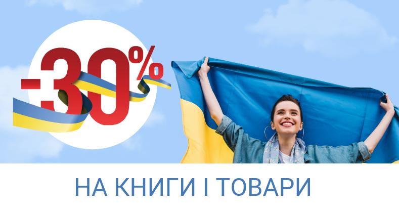 Знижки 30%