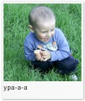ура-а-а