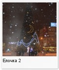 Елочка 2